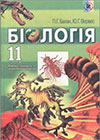 Біологія (Балан, Вервес) 11 клас