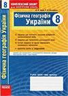 Географія - Комплексний зошит (Вовк, Костенко) 8 клас