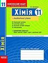 Хімія - Комплексний зошит (Григорович) 11 клас