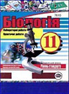 Готові лабораторні та практичні роботи з біології (Сало, Деревинська) 11 клас