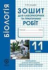 Готові лабораторні роботи з біології (Іонцева) 11 клас