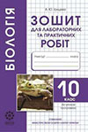 Готові лабораторні роботи з біології (Іонцева) 10 клас