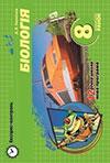 Біологія - Експрес-контроль (Леонтьєв) 8 клас