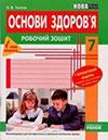 Обкладинка Основи здоров'я - Робочий зошит (Тагліна) 7 клас