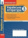 Українська література - Комплексний зошит (Паращич) 5 клас