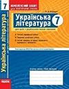 Обкладинка Українська література - Комплексний зошит (Паращич) 7 клас