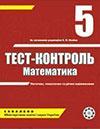 Обкладинка Тест-контроль математика 5 клас