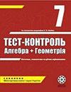 Тест-контроль алгебра та геометрія 7 клас