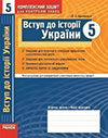 Відповіді до комплексного зошита для контролю знань з історії 5 клас