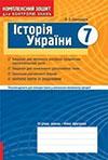 Комплексний зошит для контролю знань - історія України 7 клас