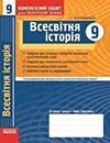Обкладинка Комплексний зошит для контролю знань - Всесвітня історія 9 клас