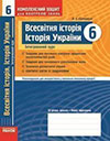 Комплексний зошит - Всесвітня історія. Історія України 6 клас