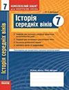 Комплексний зошит для контролю знань - Історія середніх віків 7 клас