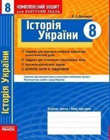 Комплексний зошит для контролю знань - історія України 8 клас