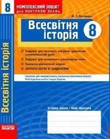 Комплексний зошит для контролю знань - Всесвітня історія 8 клас