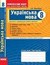 Комплексний зошит - Українська мова (Жовтобрюх) 8 клас
