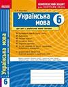 Комплексний зошит - Українська мова (Жовтобрюх) 6 клас