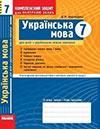 Комплексний зошит - Українська мова (Жовтобрюх) 7 клас