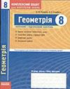 Комплексний зошит - Геометрія (Стадник, Роганін) 8 клас