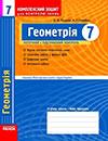 Комплексний зошит для контролю знань - Геометрія (Стадник, Роганін) 7 клас
