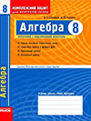 Комплексний зошит  - Алгебра 8 клас
