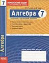Комплексний зошит - Алгебра 7 клас