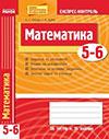 Експрес-контроль - Математика 5-6 клас