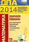 ДПА 2014 - Математика 11 клас