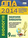 ДПА 2014 - Біологія 9 клас