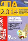 ДПА 2014 - Англійська мова 9 клас