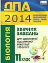 ДПА 2014 - Біологія 11 клас