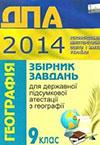 ДПА 2014 - Географія 9 клас