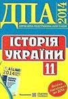 ДПА 2014 - Історія України 11 клас