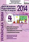 ДПА 2014 - Українська мова 4 клас