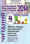 ДПА 2014 - Читання 4 клас