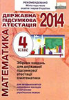 ДПА 2014 - Математика 4 клас