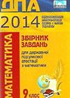 ДПА 2014 - Математика 9 клас