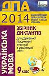 ДПА 2014 - Українська мова 9 клас (збірик диктантів)