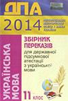 ДПА 2014 - Українська мова 11 клас (збірик переказів)