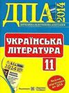 ДПА 2014 - Українська література 11 клас