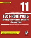 Тест-контроль алгебра та геометрія 11 клас