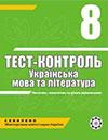 Обкладинка Тест-контроль українська мова та література 8 клас