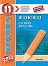 ДПА 2014 - Економіка 11 клас