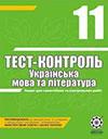 Tест-контроль українська мова та література 11 клас