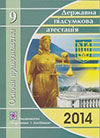 ДПА 2014 - Основи правознавства 9 клас