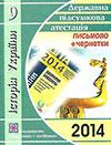 ДПА 2014 - Історія України 9 клас