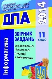 ДПА 2014 - Інформатика 11 клас
