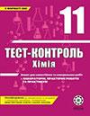 Обкладинка Тест-контроль хімія 11 клас