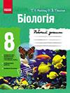 Біологія - Робочий зошит (Котик, Тагліна) 8 клас