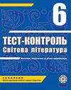 Обкладинка Тест-контроль Світова література 6 клас